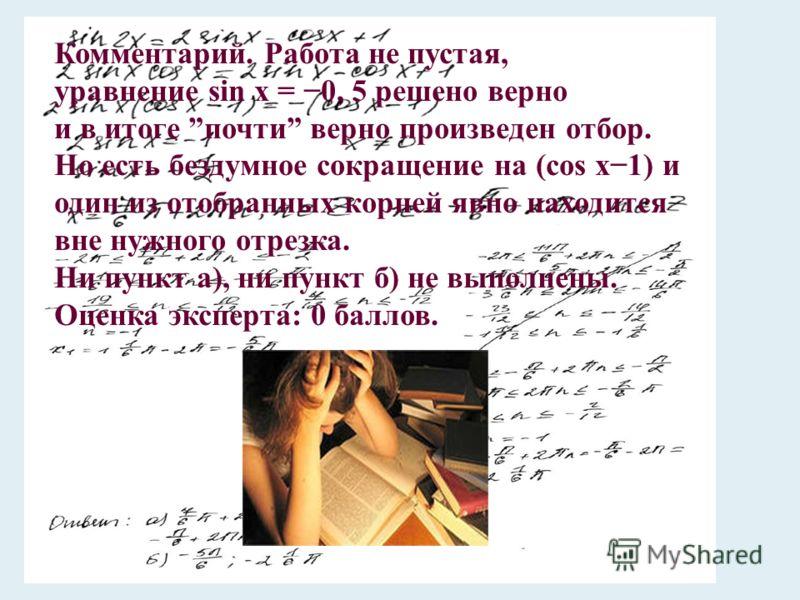 http://www.barnaul-obr.ru/upload/files/materialy_dlya_podgotovki_ekspertov_ege_2012_po_matematike.pdf Сделал задачу, а получил – НОЛЬ!