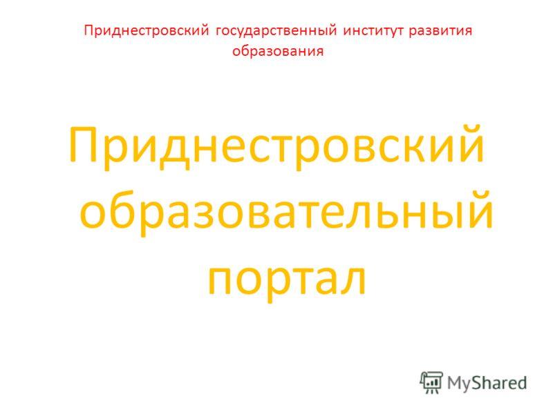 Приднестровский государственный институт развития образования Приднестровский образовательный портал