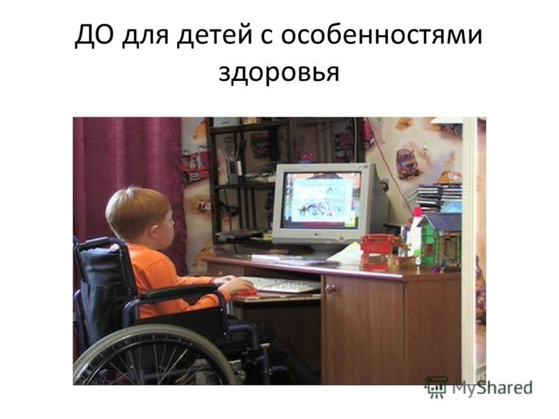 ДО для детей с особенностями здоровья