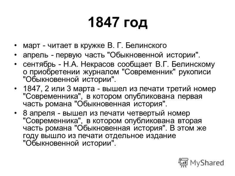 1847 год март - читает в кружке В. Г. Белинского апрель - первую часть