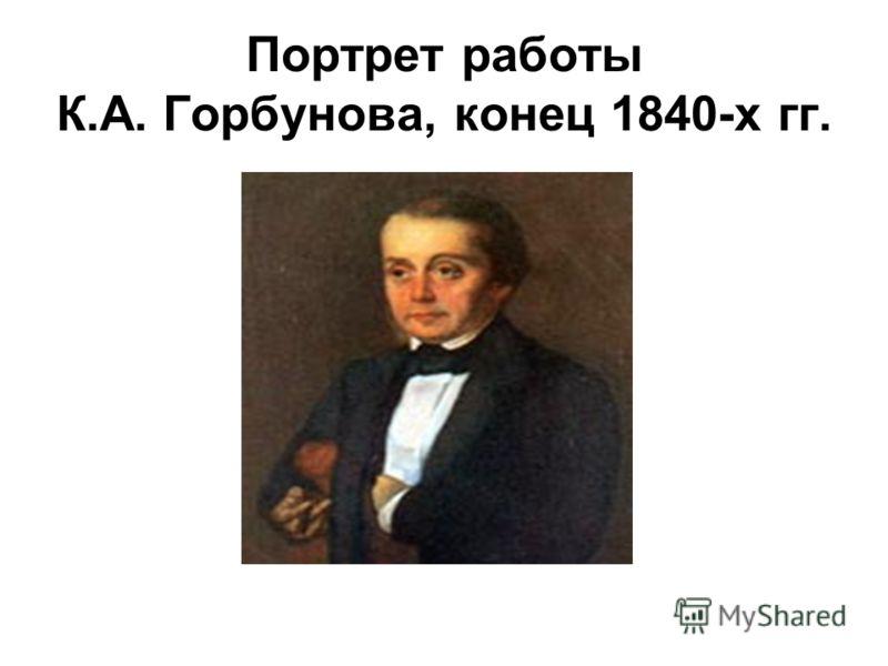 Портрет работы К.А. Горбунова, конец 1840-х гг.