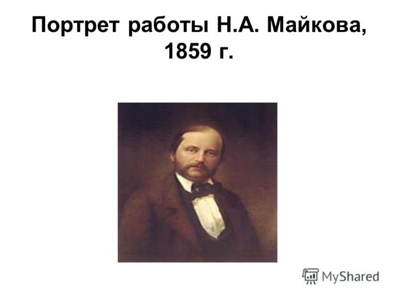 Портрет работы Н.А. Майкова, 1859 г.