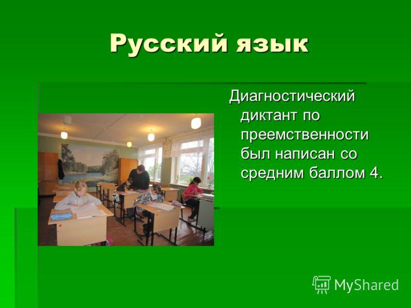 Русский язык Диагностический диктант по преемственности был написан со средним баллом 4. Диагностический диктант по преемственности был написан со средним баллом 4.