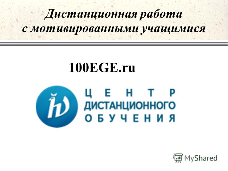 100EGE.ru Дистанционная работа с мотивированными учащимися
