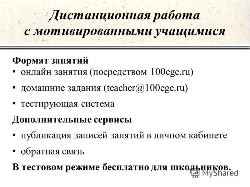 Формат занятий онлайн занятия (посредством 100ege.ru) домашние задания (teacher@100ege.ru) тестирующая система Дополнительные сервисы публикация записей занятий в личном кабинете обратная связь В тестовом режиме бесплатно для школьников. Дистанционна