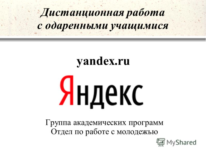 yandex.ru Дистанционная работа с одаренными учащимися Группа академических программ Отдел по работе с молодежью