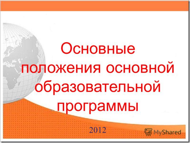 Основные положения основной образовательной программы 2012
