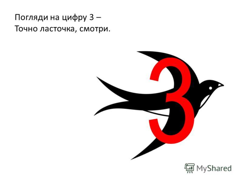 Погляди на цифру 3 – Точно ласточка, смотри. 3