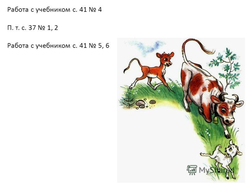 Работа с учебником с. 41 4 П. т. с. 37 1, 2 Работа с учебником с. 41 5, 6