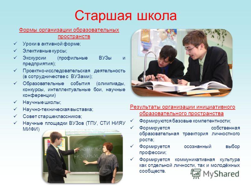 Старшая школа Результаты организации инициативного образовательного пространства Формируются базовые компетентности; Формируется собственная образовательная траектория личностного роста; Формируется осознанный выбор профессии; Формируется коммуникати