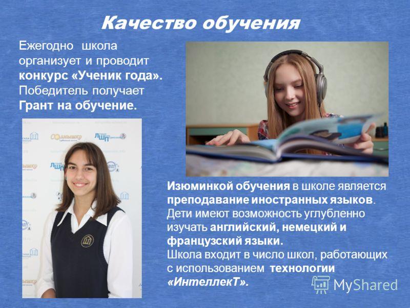 Изюминкой обучения в школе является преподавание иностранных языков. Дети имеют возможность углубленно изучать английский, немецкий и французский языки. Школа входит в число школ, работающих с использованием технологии «ИнтеллекТ». Качество обучения