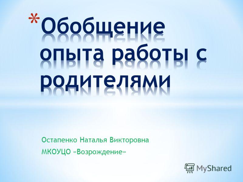 Остапенко Наталья Викторовна МКОУЦО «Возрождение»