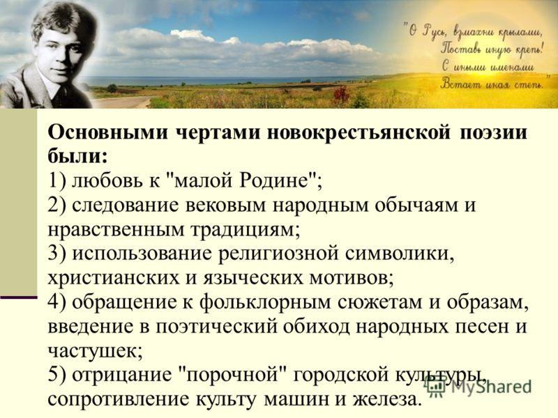 Основными чертами новокрестьянской поэзии были: 1) любовь к