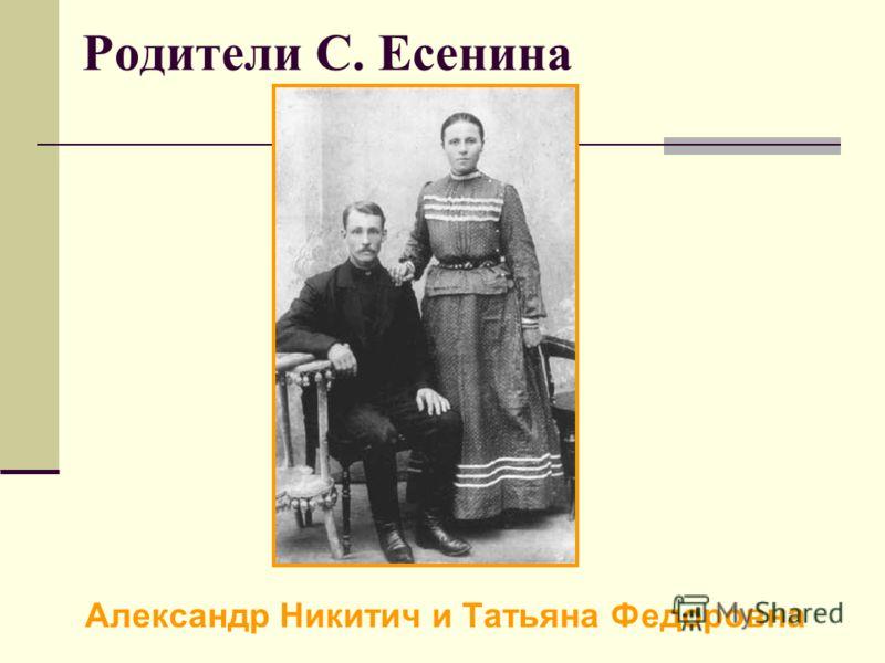 Родители С. Есенина Александр Никитич и Татьяна Федоровна