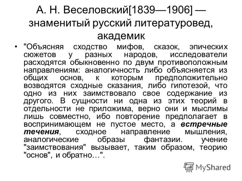 А. Н. Веселовский[18391906] знаменитый русский литературовед, академик