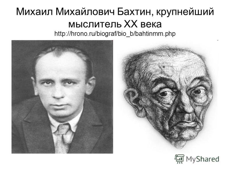 Михаил Михайлович Бахтин, крупнейший мыслитель XX века http://hrono.ru/biograf/bio_b/bahtinmm.php