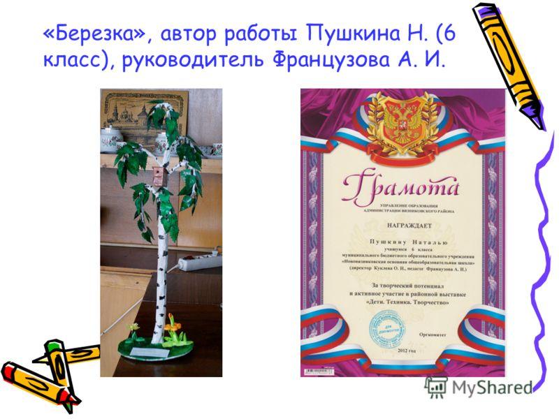 «Березка», автор работы Пушкина Н. (6 класс), руководитель Французова А. И.
