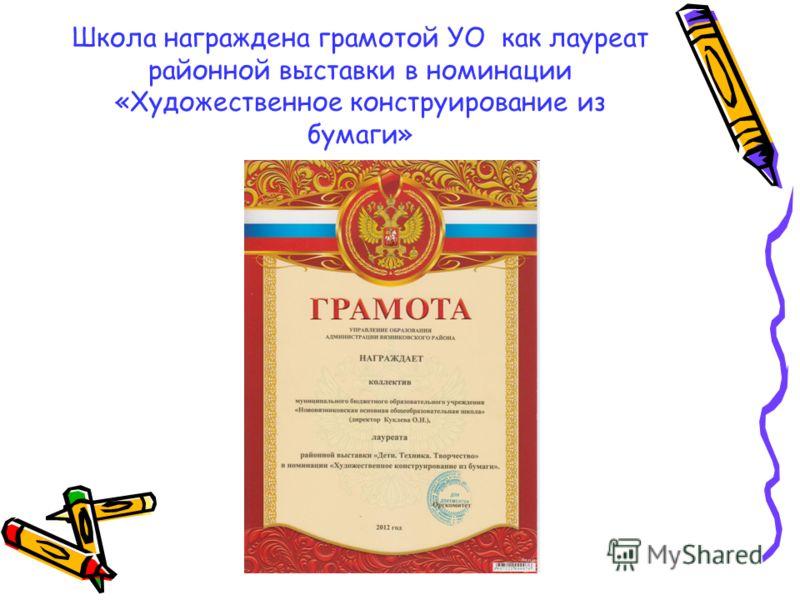 Школа награждена грамотой УО как лауреат районной выставки в номинации «Художественное конструирование из бумаги»