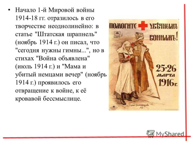 Начало 1-й Мировой войны 1914-18 гг. отразилось в его творчестве неоднолинейно: в статье