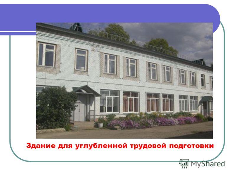 Здание для углубленной трудовой подготовки