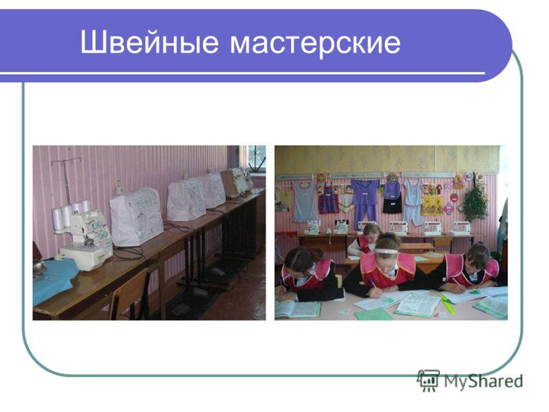 Швейные мастерские