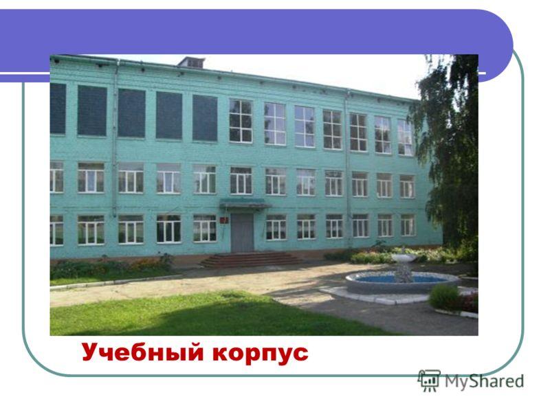 Учебный корпус