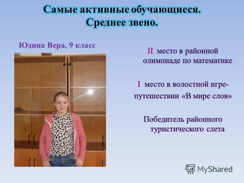 Юдина Вера, 9 класс