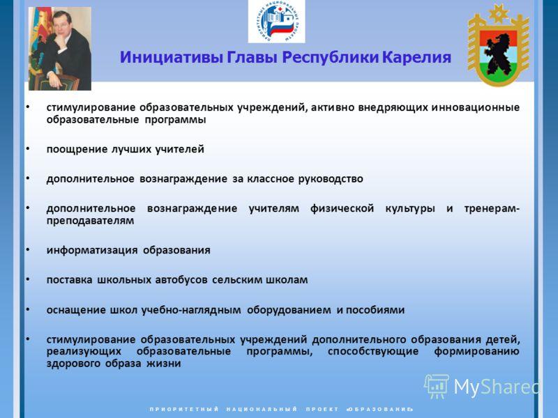 3 Инициативы Главы Республики Карелия стимулирование образовательных учреждений, активно внедряющих инновационные образовательные программы поощрение лучших учителей дополнительное вознаграждение за классное руководство дополнительное вознаграждение