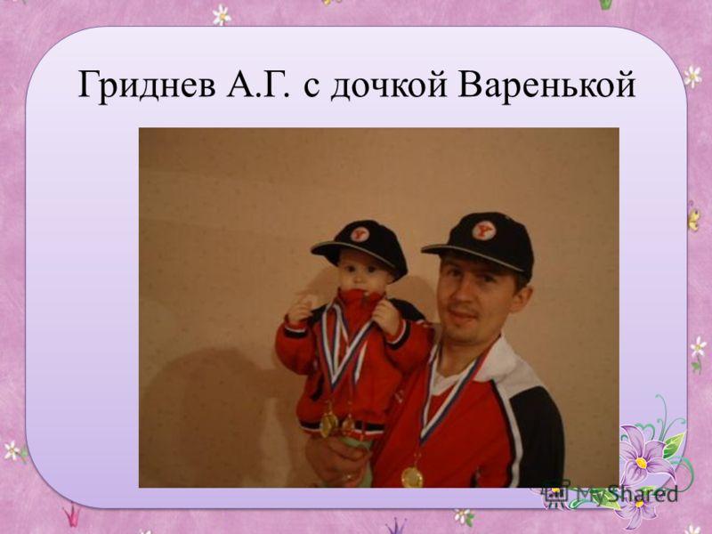 Гриднев А.Г. с дочкой Варенькой