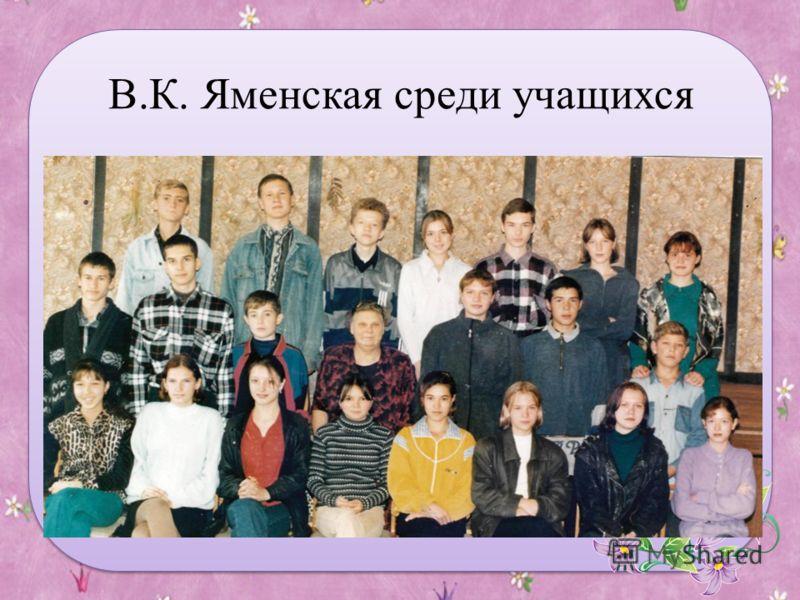 В.К. Яменская среди учащихся