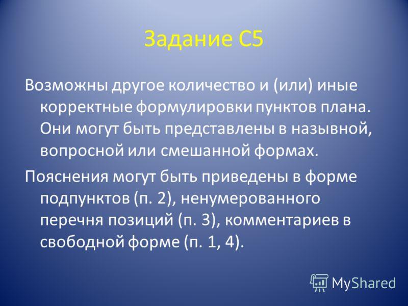 Задание С5 Возможны другое количество и (или) иные корректные формулировки пунктов плана. Они могут быть представлены в назывной, вопросной или смешанной формах. Пояснения могут быть приведены в форме подпунктов (п. 2), ненумерованного перечня позици
