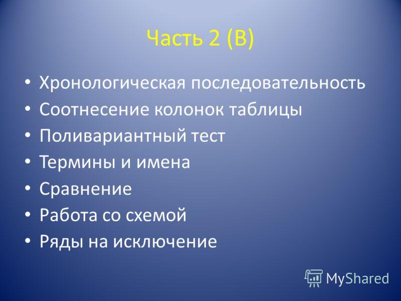 Часть 2 (В) Хронологическая последовательность Соотнесение колонок таблицы Поливариантный тест Термины и имена Сравнение Работа со схемой Ряды на исключение