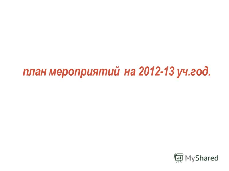 план мероприятий на 2012-13 уч.год.