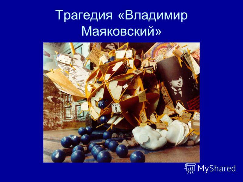Трагедия «Владимир Маяковский»
