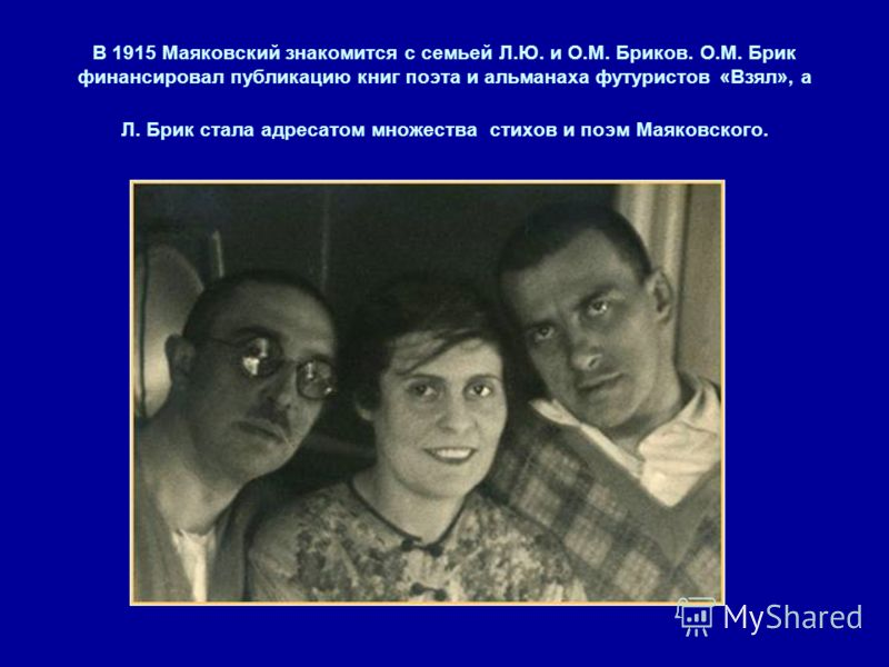 В 1915 маяковский знакомится с семьей л