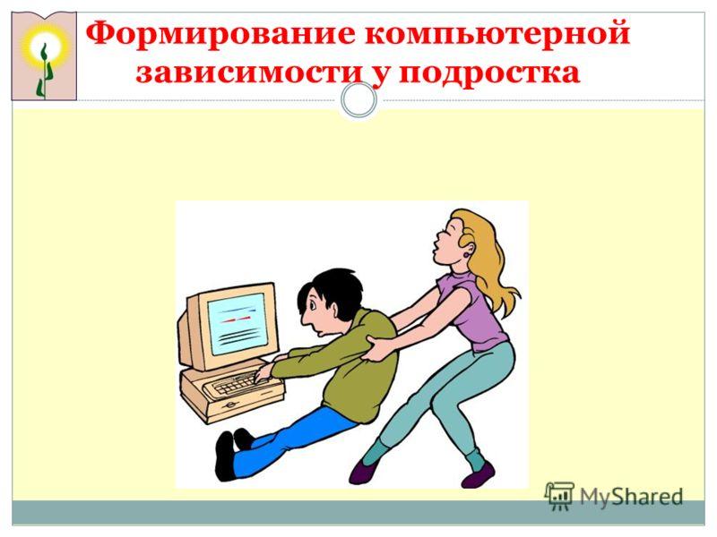 Формирование компьютерной зависимости у подростка