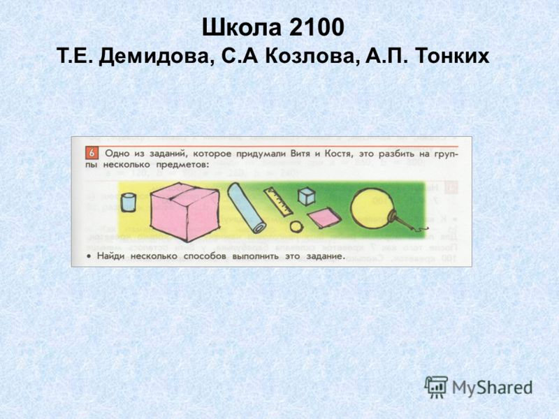 Школа 2100 Т.Е. Демидова, С.А Козлова, А.П. Тонких