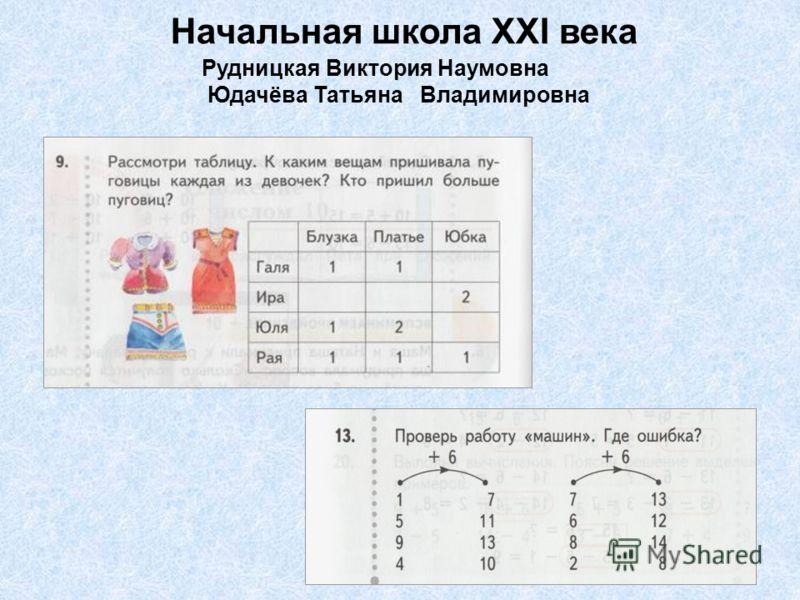 Начальная школа XXI века Рудницкая Виктория Наумовна Юдачёва Татьяна Владимировна