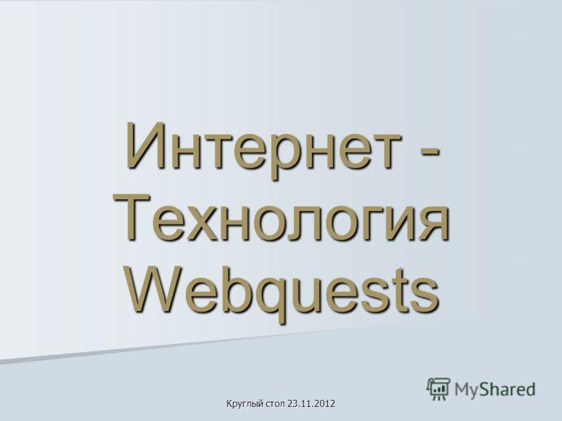 Интернет - Технология Webquests