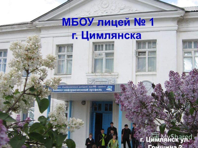 МБОУ лицей 1 г. Цимлянска г. Цимлянск ул. Гришина 2