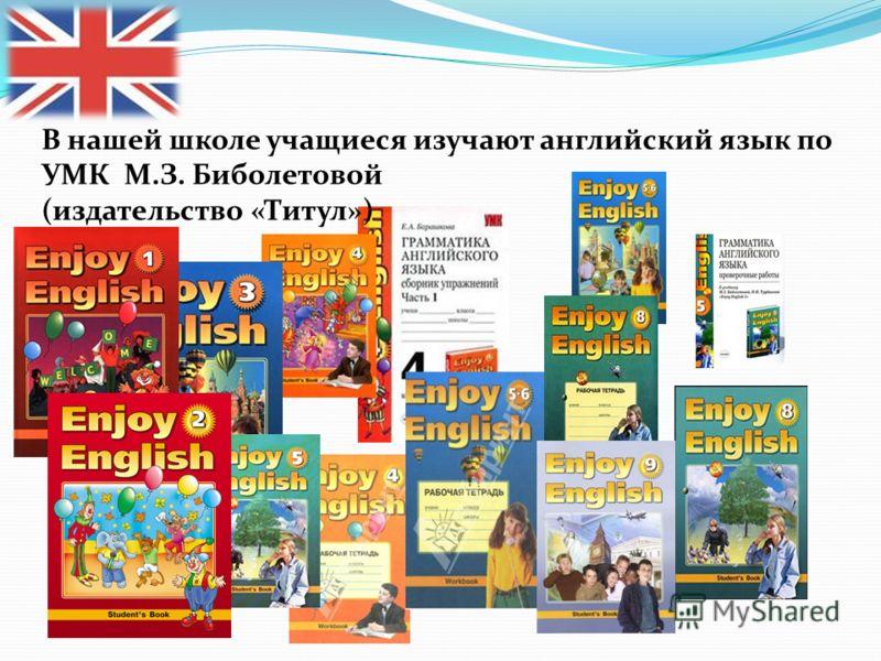 В нашей школе учащиеся изучают английский язык по УМК М.З. Биболетовой (издательство «Титул»)
