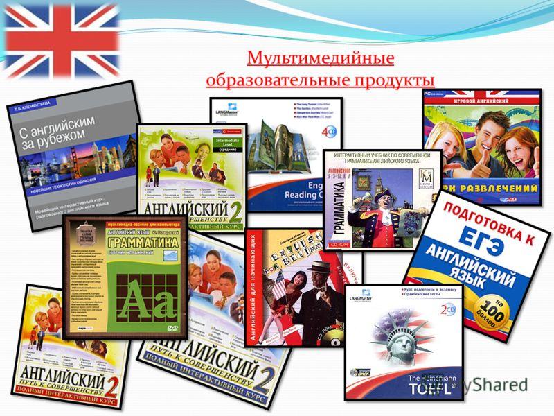 Мультимедийные образовательные продукты