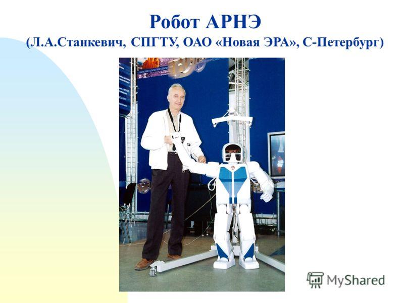 Робот АРНЭ (Л.А.Станкевич, СПГТУ, ОАО «Новая ЭРА», С-Петербург)