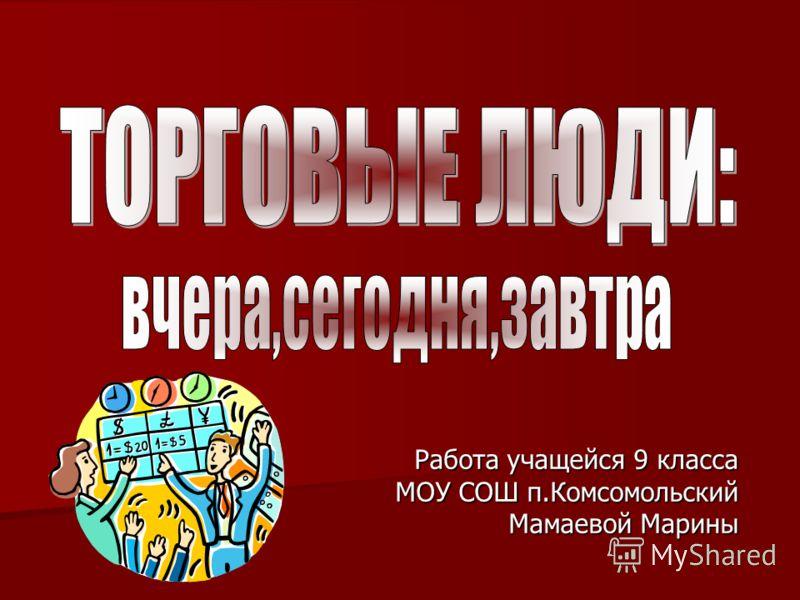 Работа учащейся 9 класса МОУ СОШ п.Комсомольский Мамаевой Марины
