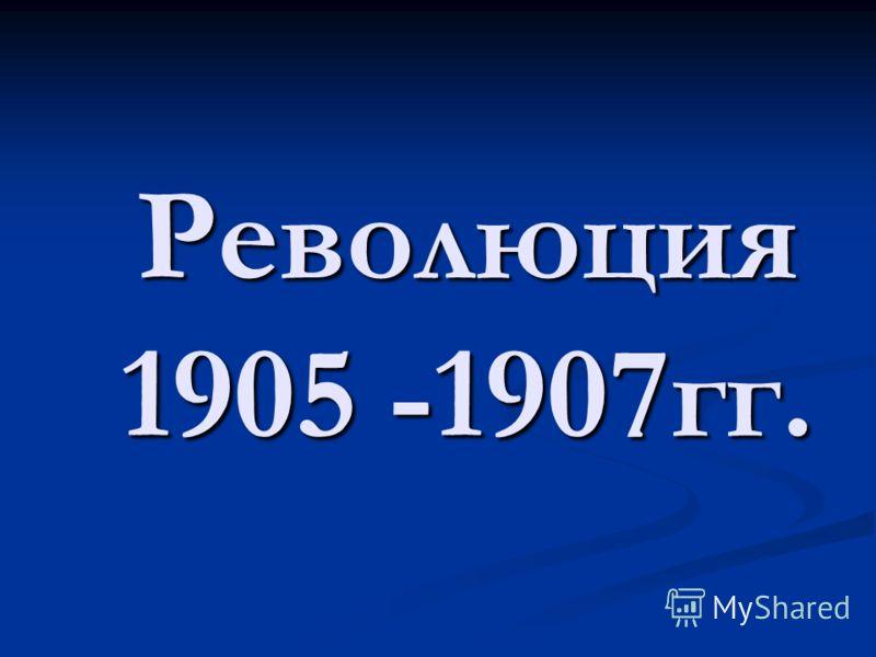 Революция 1905 -1907гг.