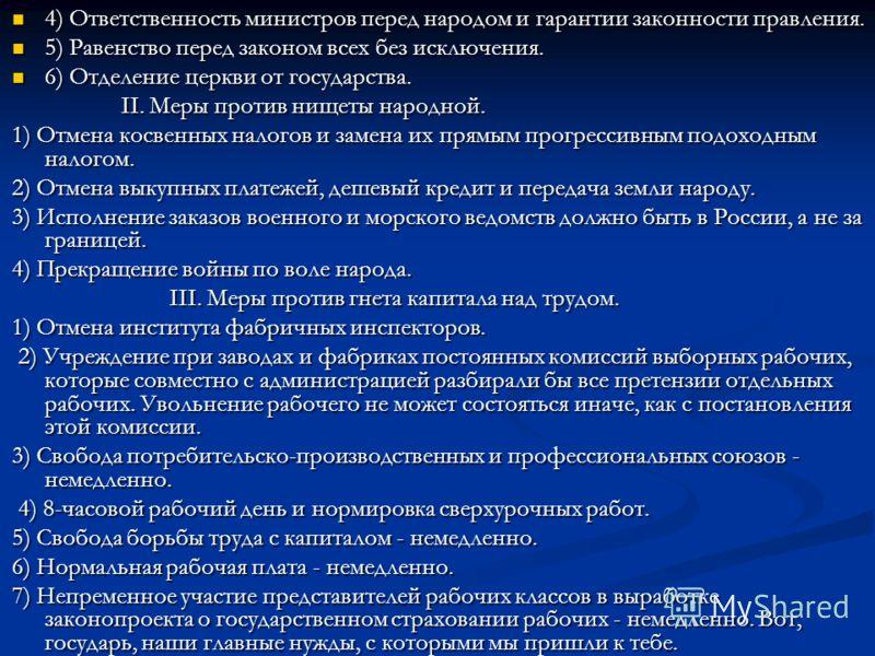 4) Ответственность министров перед народом и гарантии законности правления. 4) Ответственность министров перед народом и гарантии законности правления. 5) Равенство перед законом всех без исключения. 5) Равенство перед законом всех без исключения. 6)