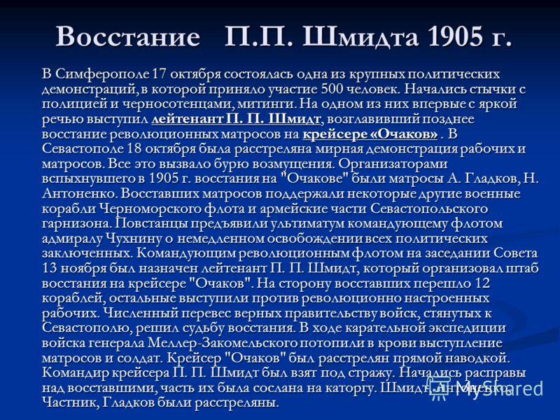 Восстание П.П. Шмидта 1905 г. В Симферополе 17 октября состоялась одна из крупных политических демонстраций, в которой приняло участие 500 человек. Начались стычки с полицией и черносотенцами, митинги. На одном из них впервые с яркой речью выступил л