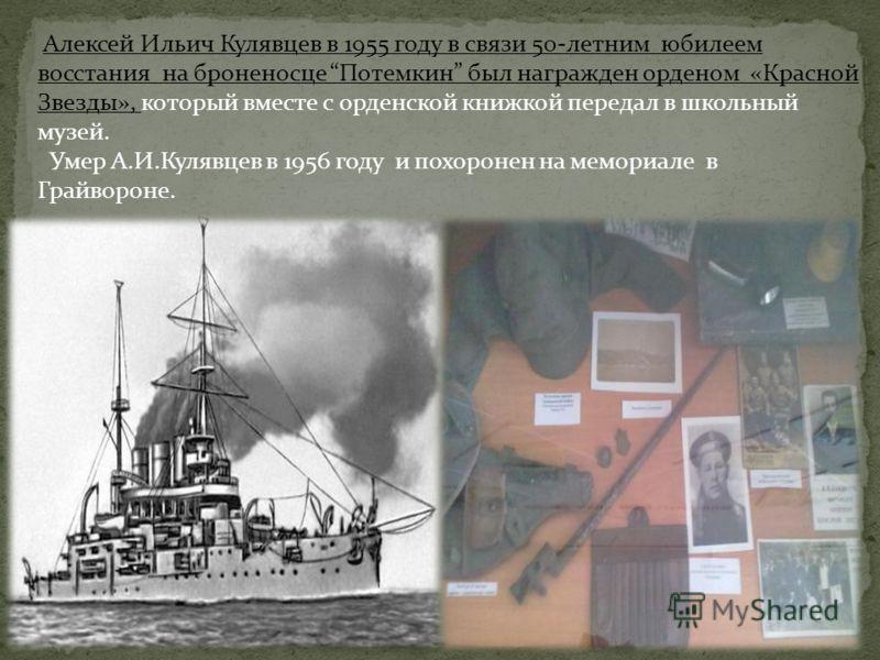 Алексей Ильич Кулявцев в 1955 году в связи 50-летним юбилеем восстания на броненосце Потемкин был награжден орденом «Красной Звезды», который вместе с орденской книжкой передал в школьный музей. Умер А.И.Кулявцев в 1956 году и похоронен на мемориале