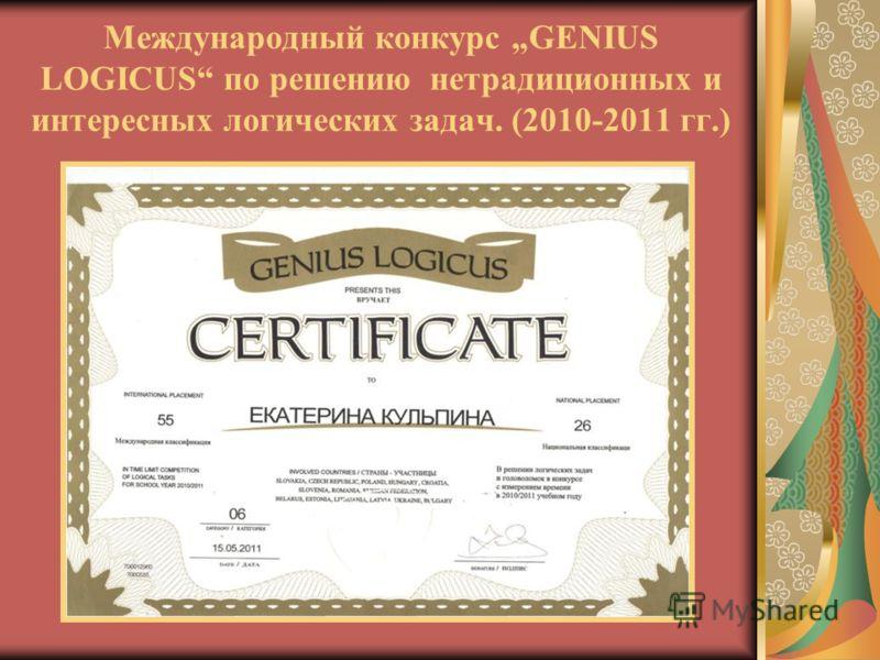 Международный конкурс GENIUS LOGICUS по решению нетрадиционных и интересных логических задач. (2010-2011 гг.)