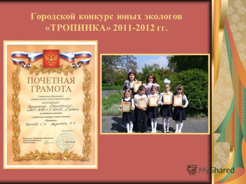 Городской конкурс юных экологов «ТРОПИНКА» 2011-2012 гг.